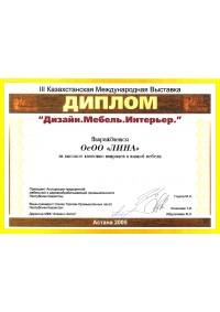 Диплом III Казахстанская международная выставка