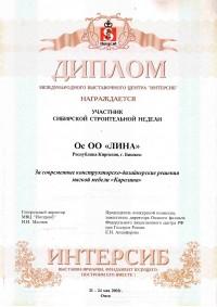 Диплом Интерсиб